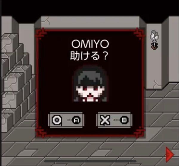 OMIYO
